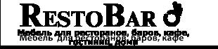 Restobar-mebel: Мебель для ресторанов, баров, кафе, отелей, столовых в наличии и по индивидуальным размерам